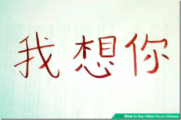aid1042666-728px-Say-I-Miss-You-in-Chinese-Step-1
